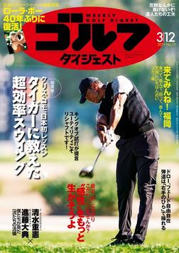週刊ゴルフダイジェスト 2019/3/12号-電子書籍