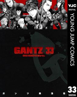 GANTZ 33-電子書籍
