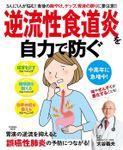 逆流性食道炎を自力で防ぐ