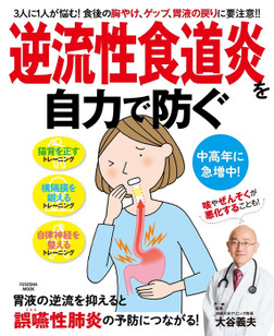 逆流性食道炎を自力で防ぐ-電子書籍