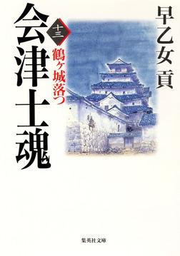 会津士魂 十三  鶴ヶ城落つ-電子書籍
