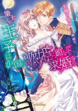 策士な王子は小国の歌姫に跪いて求婚する-電子書籍