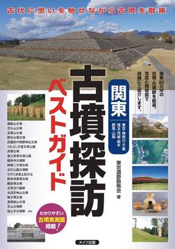 関東古墳探訪ベストガイド : 古代に思いを馳せながら古墳を散策-電子書籍