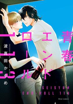 青春エンドロール113【電子特典付き】-電子書籍