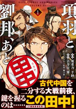 項羽と劉邦、あと田中(コミック)1-電子書籍
