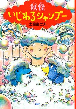 妖怪 いじわるシャンプー-電子書籍