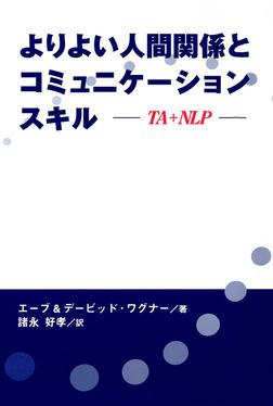 よりよい人間関係とコミュニケーションスキル : TA+NLP-電子書籍