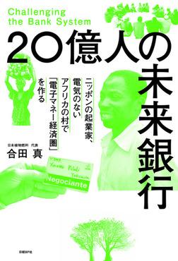 20億人の未来銀行 ニッポンの起業家、電気のないアフリカの村で「電子マネー経済圏」を作る-電子書籍