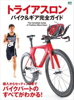 トライアスロン バイク&ギア完全ガイド-電子書籍