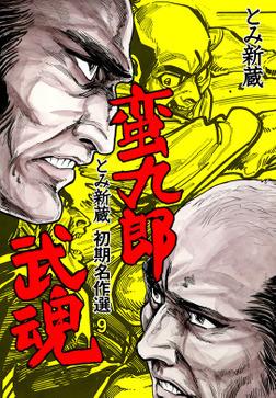 とみ新蔵・初期名作選 9~蛮九郎武魂~-電子書籍