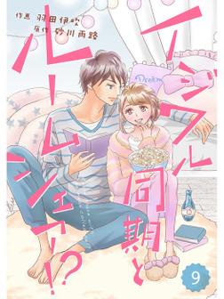 comic Berry's イジワル同期とルームシェア!?9巻-電子書籍