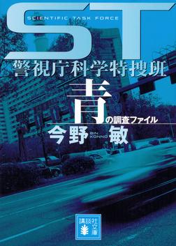 ST 警視庁科学特捜班 青の調査ファイル-電子書籍