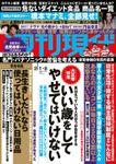 週刊現代 2020年2月1日・8日号