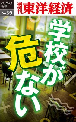 学校が危ない―週刊東洋経済eビジネス新書No.95-電子書籍