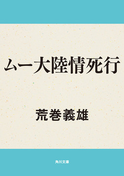 ムー大陸情死行-電子書籍
