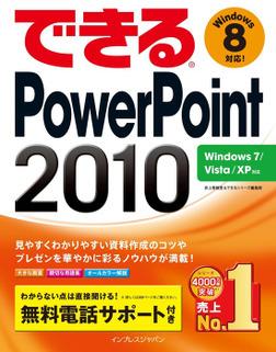 できるPowerPoint 2010 Windows 7/Vista/XP対応-電子書籍