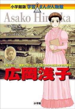 小学館版 学習まんが人物館 広岡浅子-電子書籍