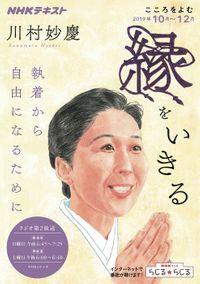NHK こころをよむ 縁をいきる ~執着から自由になるために2019年10月~12月