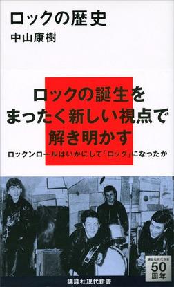 ロックの歴史-電子書籍