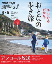 NHK 趣味どきっ!(火曜) 海・山・町を再発見! おとなの歩き旅2021年4月~5月