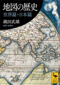 地図の歴史 世界篇・日本篇(講談社学術文庫)