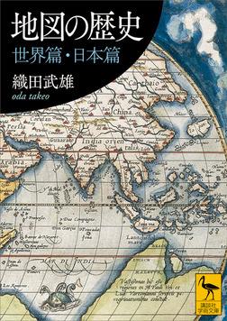地図の歴史 世界篇・日本篇-電子書籍