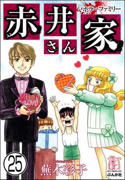 ホラーファミリー赤井さん家(分冊版) 【第25話】-電子書籍