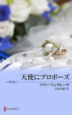 天使にプロポーズ-電子書籍