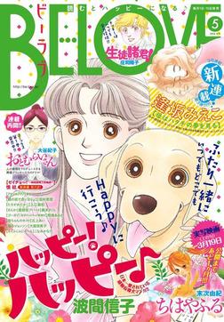 BE・LOVE 2016年5号3月1日号 [2016年2月15日発売]-電子書籍