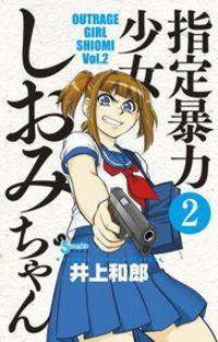 指定暴力少女 しおみちゃん(2)