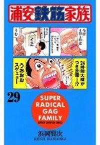 浦安鉄筋家族(29)