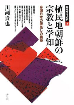 植民地朝鮮の宗教と学知 帝国日本の眼差しの構築-電子書籍