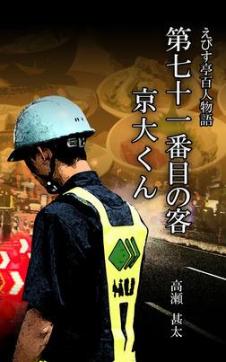 えびす亭百人物語 第七十一番目の客 京大くん-電子書籍