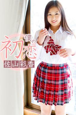 僕の初恋 佐山彩香-電子書籍
