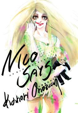 NICO SAYS ―ニコセッズセレクション―-電子書籍