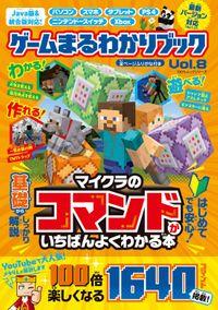 100%ムックシリーズ ゲームまるわかりブック Vol.8