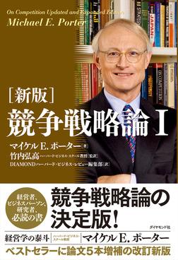 [新版]競争戦略論I-電子書籍