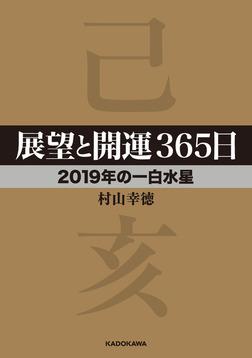 展望と開運365日 【2019年の一白水星】-電子書籍
