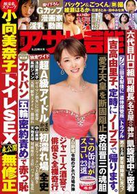 週刊アサヒ芸能 2019年05月23日号