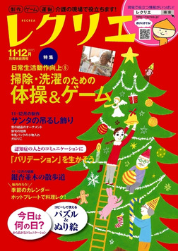 レクリエ  2017年11・12月-電子書籍