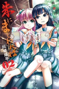 朱にまじわれば(2)-電子書籍