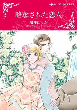 略奪された恋人-電子書籍