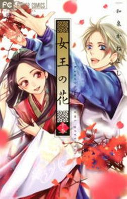 女王の花(15)-電子書籍