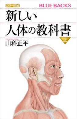 カラー図解 新しい人体の教科書 上-電子書籍