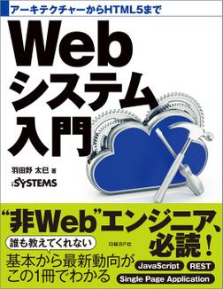 アーキテクチャーからHTML5まで Webシステム入門-電子書籍