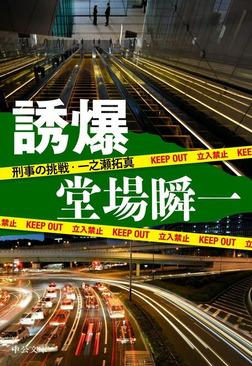 誘爆 - 刑事の挑戦・一之瀬拓真-電子書籍