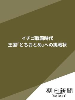 イチゴ戦国時代 王国「とちおとめ」への挑戦状-電子書籍