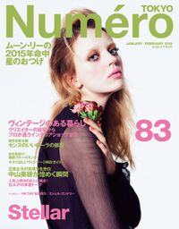 Numero Tokyo 2015年1・2月号