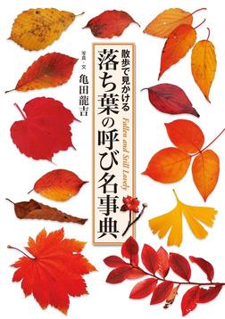 落ち葉の呼び名事典-電子書籍