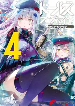 ドールズフロントライン 電撃コミックアンソロジー4-電子書籍